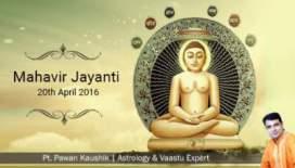 Mahavir Jayanti (20th April, 2016)