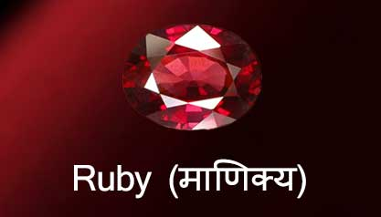 ruby-small