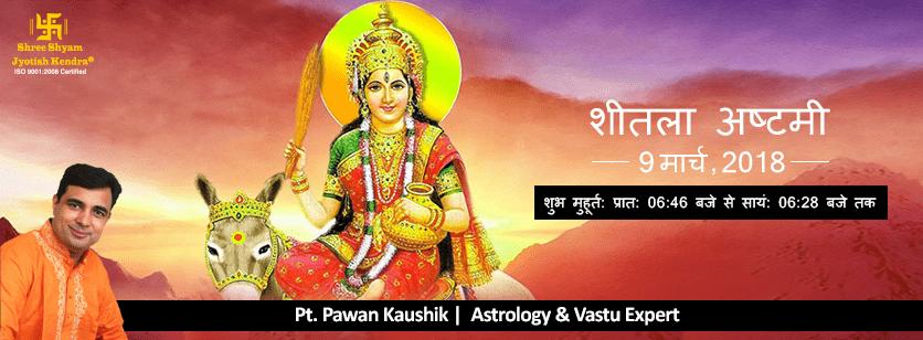 Sheetala Ashtami Vrat, shubh muhurat and Puja Vidhi